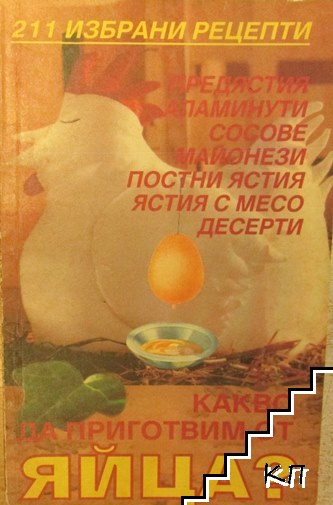 Какво да приготвим от яйца?