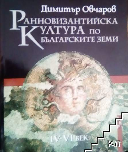 Ранновизантийска култура по българските земи IV-VI век