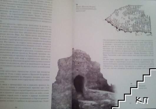 Ранновизантийска култура по българските земи IV-VI век (Допълнителна снимка 2)