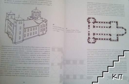 Ранновизантийска култура по българските земи IV-VI век (Допълнителна снимка 3)