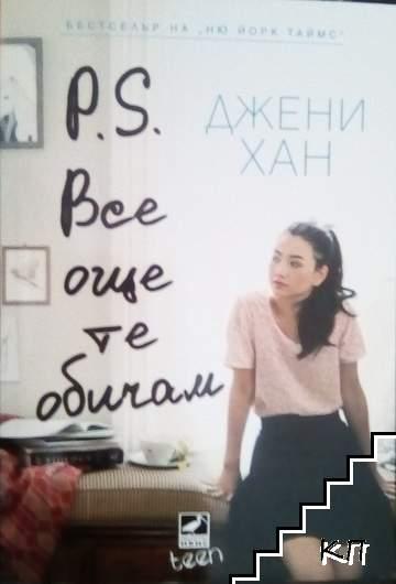 P. S. Все още те обичам