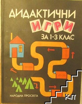 Дидактични игри за 1.-3. клас