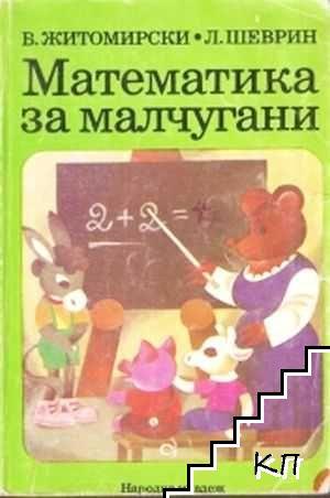 Математика за малчугани