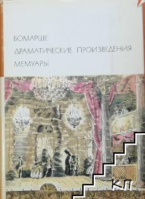 Драматические произведения; Мемуары