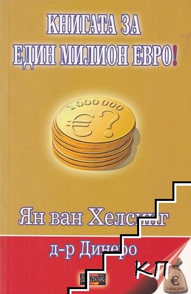 Книгата за един милион евро! / Хилядолетната лъжа / Третата световна война