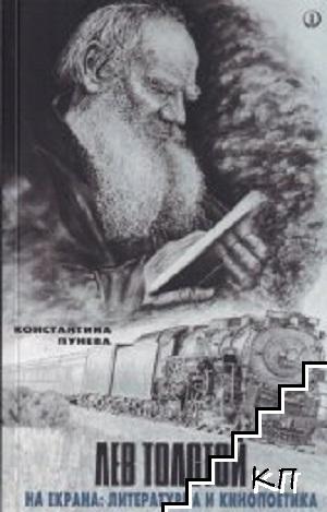Лев Толстой на екрана: литературна и кинопоетика