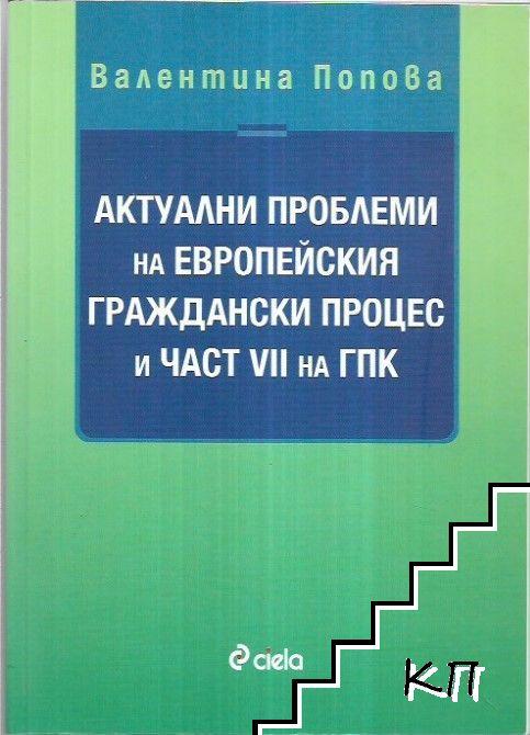 Актуални проблеми на Европейския граждански процес и част VII на ГПК