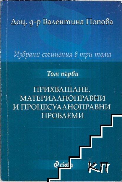 Избрани съчинения в три тома. Том 1: Прихващане. Материалноправни и процесуалноправни проблеми