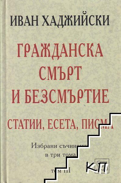 Избрани съчинения в три тома. Том 1-3 (Допълнителна снимка 2)