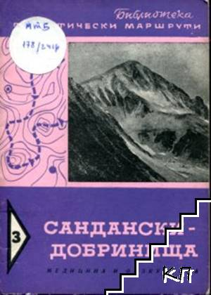 От гр. Сандански до с. Добринища