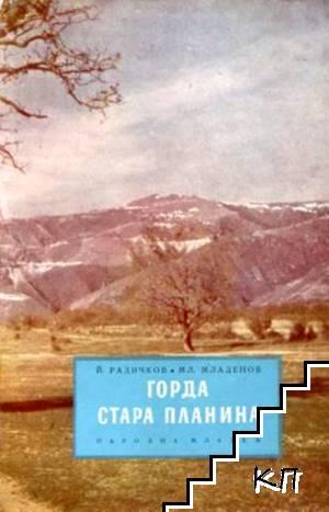 Горда Стара планина
