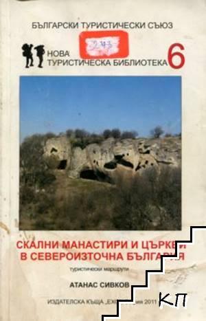 Скални манастири и църкви в Североизточна България