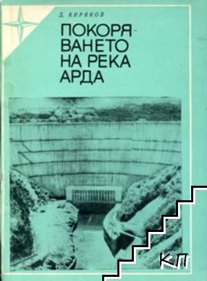 Покоряването на река Арда