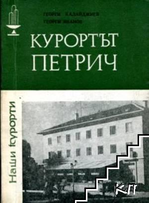 Курортът Петрич