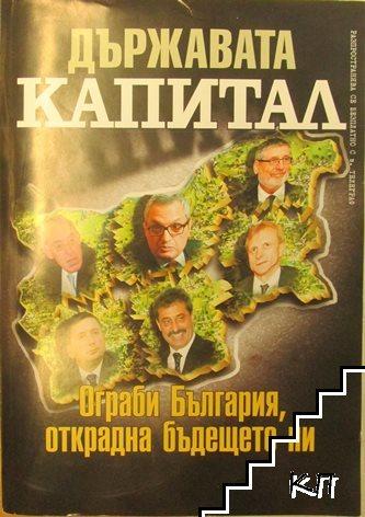 """Държавата """"Капитал"""" oграби България, открадна бъдещето ни"""