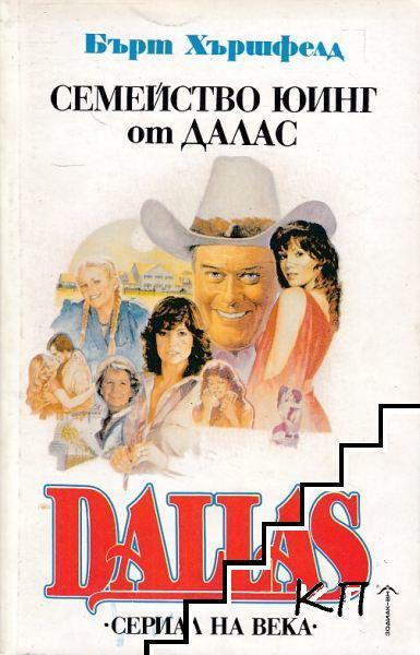 Dallas. Книга 1-3