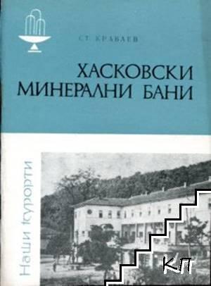 Хасковски минерални бани