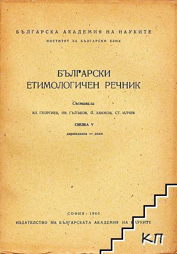 Български етимологичен речник. Свезка 5: Дармадаана-доам