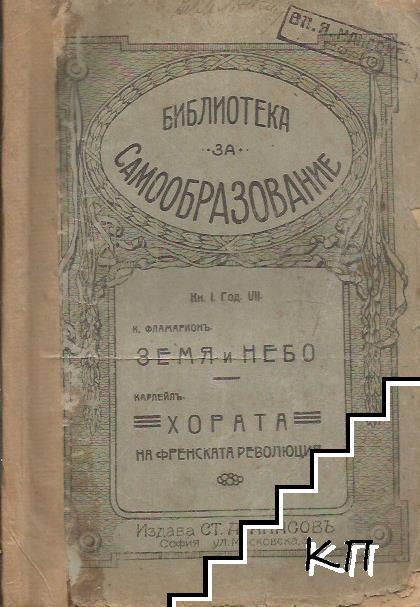 Библиотека за самообразование. Кн. 1 / 1914