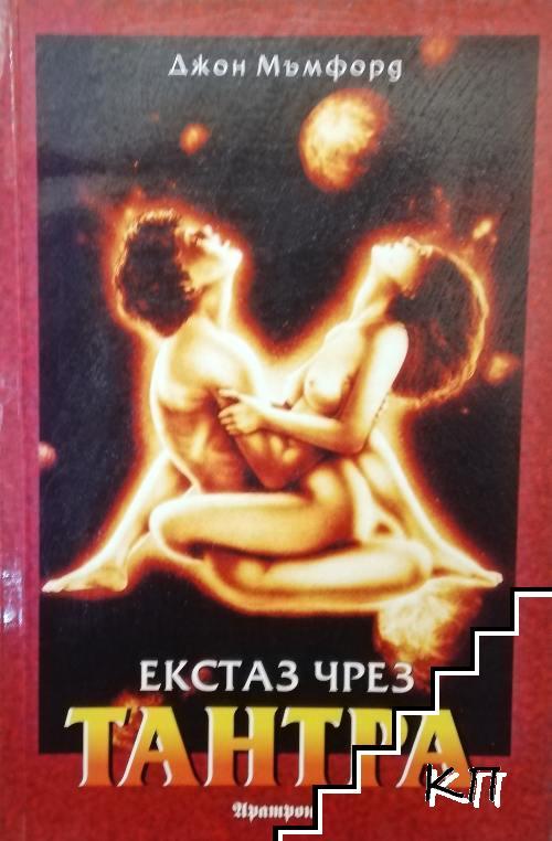 Екстаз чрез Тантра