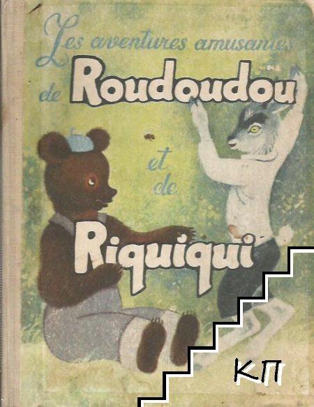 Les aventures amusantes de Roudoudou et de Riquiqui / Забавные приключения Рудуду и Рикики