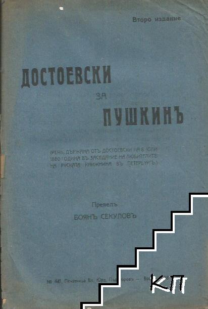 Достоевски за Пушкинъ
