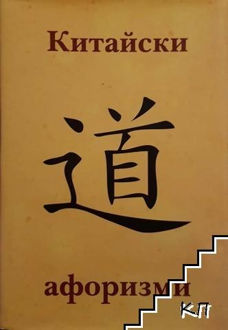 Китайски афоризми