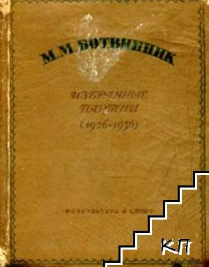 Избранные партии (1926-1936 гг.)