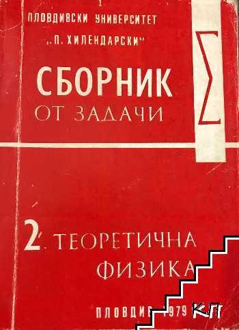 Сборник от задачи по математични методи на физиката и теоретичната физика. Том 2