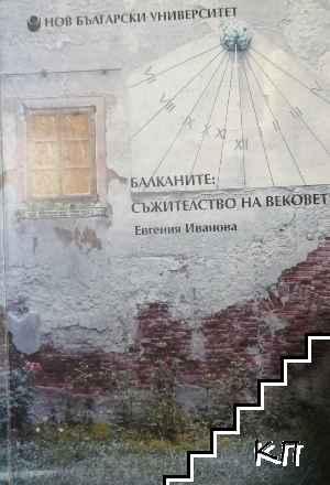 Балканите: Съжителство на вековете