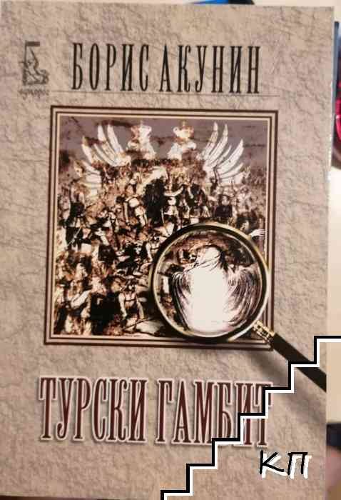 Турски гамбит