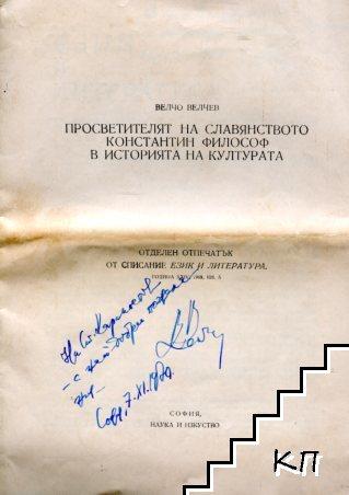 Просветителят на славянството Константин Философ в историята на културата