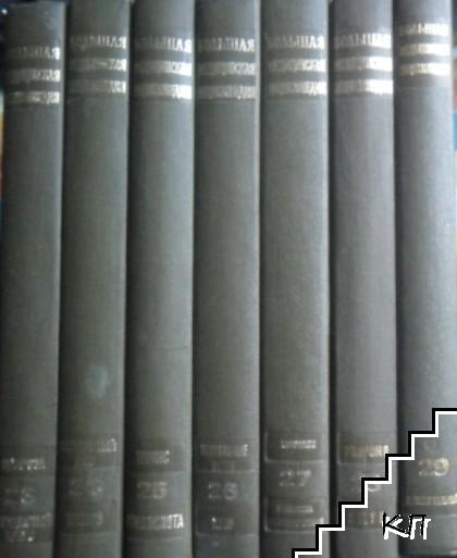 Большая медицинская энциклопедия в двадцати девяти томах. Том 23-29