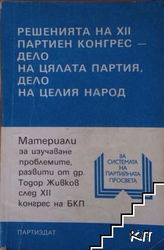 Решенията на XII партиен конгрес - дело на цялата партия, дело на целия народ