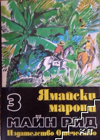Избрани произведения в шест тома. Том 3: Ямайски марони