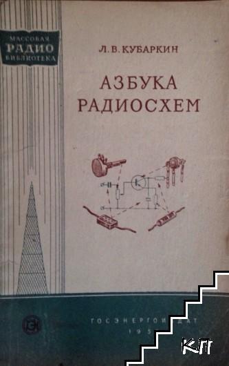 Азбука радиосхем