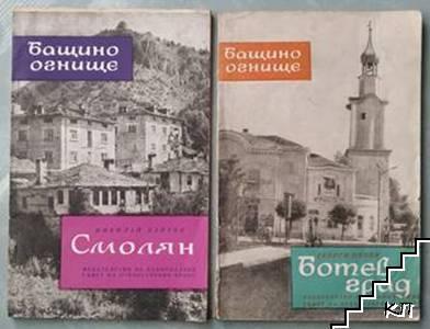 Смолян. Три върха в Среднородопската история / Ботевград