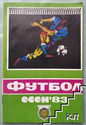 Футбол - есен '83