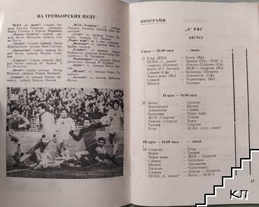 Футбол - есен '83 (Допълнителна снимка 1)