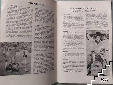 Футбол - есен '83 (Допълнителна снимка 2)