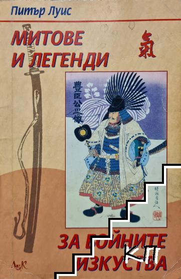 Митове и легенди за бойните изкуства