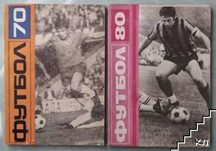 Футбол '70 / Футбол '80 / Футбол '81