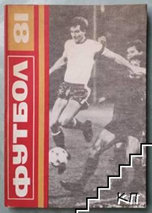 Футбол '70 / Футбол '80 / Футбол '81 (Допълнителна снимка 1)