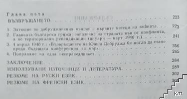 От Ньой до Крайова. Въпросът за Южна Добруджа в международните отношения (1919-1940) (Допълнителна снимка 2)
