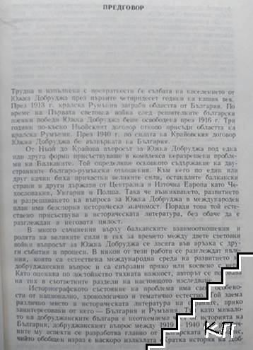 От Ньой до Крайова. Въпросът за Южна Добруджа в международните отношения (1919-1940) (Допълнителна снимка 3)