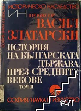 История на българската държава през Средните векове в три тома. Том 1-3 (Допълнителна снимка 1)