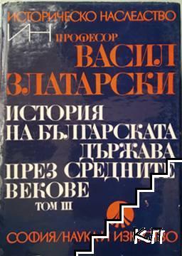 История на българската държава през Средните векове в три тома. Том 1-3 (Допълнителна снимка 2)