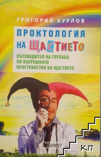Проктология на щастието