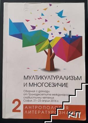 Мултикултурализъм и многоезичие. Том 2: Антропология. Литературознание