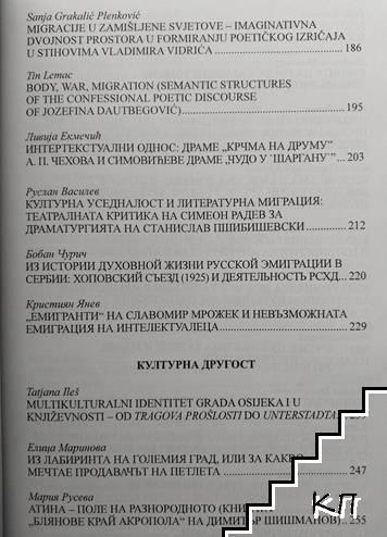 Мултикултурализъм и многоезичие. Том 2: Антропология. Литературознание (Допълнителна снимка 3)
